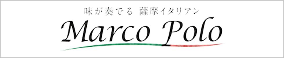 マルコポーロ